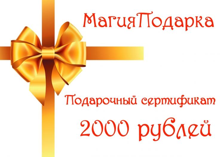 Екатеринбург подарок для мужчины сертификат 73